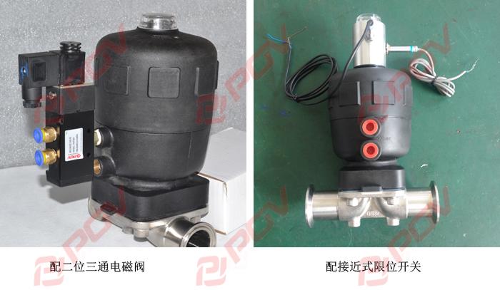 气动隔膜阀配套电磁阀与限位开关